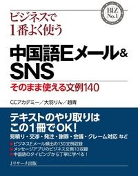 中国語Eメール&SNS